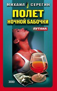 Михаил Серегин -Оторва