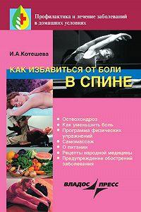 Ирина Котешева -Как избавиться от боли в спине
