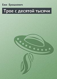 Ежи Брошкевич - Трое с десятой тысячи