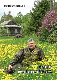 Юрий Соловьёв -Тепло родного порога
