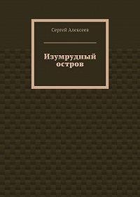 Сергей Алексеев -Изумрудный остров