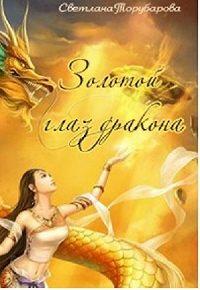 Торубарова Светлана -Золотой глаз дракона