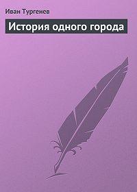 Иван Тургенев -История одного города
