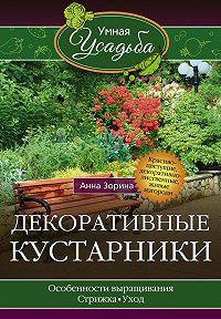 Анна Зорина -Декоративные кустарники
