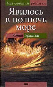Стив Эриксон - Явилось в полночь море