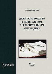 Людмила Волобуева -Делопроизводство в дошкольном образовательном учреждении