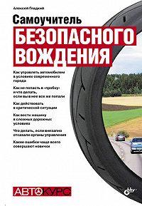Алексей Гладкий -Самоучитель безопасного вождения