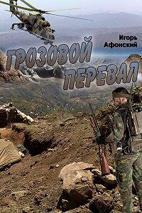 Игорь Афонский -Грозовой перевал