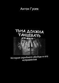 Антон Гусев -Тьма должна танцевать