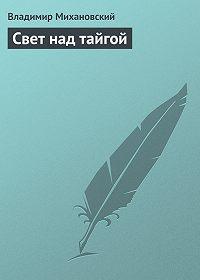 Владимир Михановский -Свет над тайгой