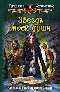 Татьяна Ивановна Устименко -Звезда моей души