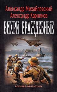 Александр Харников -Вихри враждебные