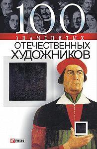 Илья Вагман -100 знаменитых отечественных художников