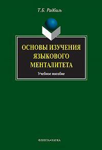 Т. Б. Радбиль - Основы изучения языкового менталитета. Учебное пособие