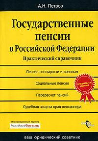 Алексей Николаевич Петров -Пенсии