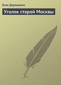 Влас Дорошевич -Уголок старой Москвы