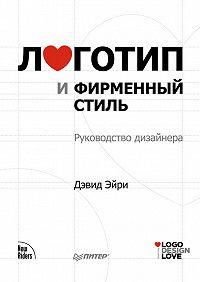 Дэвид Эйри -Логотип и фирменный стиль. Руководство дизайнера