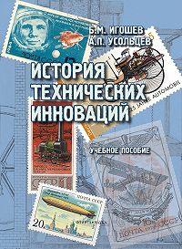 А. П. Усольцев, Б. М. Игошев - История технических инноваций: учебное пособие