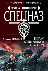 Александр Афанасьев -Экипаж специального назначения