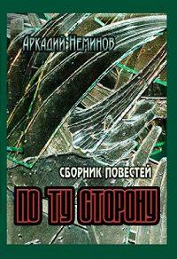 Аркадий Неминов -По ту сторону (сборник)