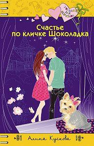 Алина Кускова -Счастье по кличке Шоколадка