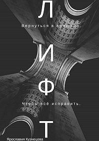 Ярославия Кузнецова -Лифт