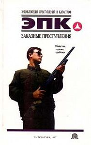Алексей Николаевич Иванов - Заказные преступления: убийства, кражи, грабежи