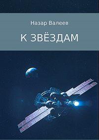 Назар Валеев -К звёздам