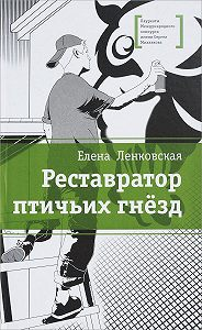 Елена Ленковская -Реставратор птичьих гнезд