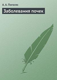 А. А. Погосян -Заболевания почек