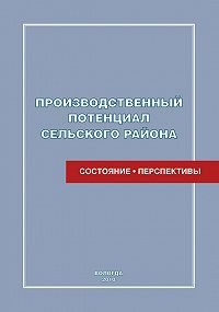 Т. Г. Смирнова -Производственный потенциал сельского района: состояние и перспективы