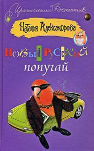 Наталья Александрова -Новый русский попугай