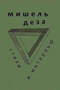 Мишель Деза -Стихи и интервью