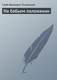 Глеб Успенский -На бабьем положении