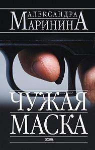 Александра Маринина -Чужая маска