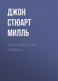 Джон Милль -The Contest in America