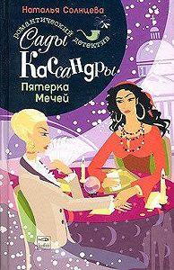 Наталья Солнцева -Пятерка Мечей