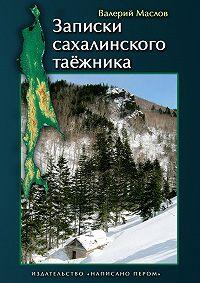 Валерий Маслов -Записки сахалинского таёжника (сборник)