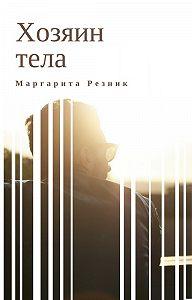 Маргарита Резник -Хозяин тела
