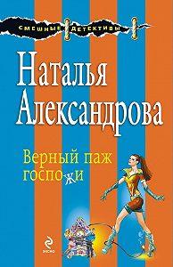 Наталья Александрова -Верный паж госпожи