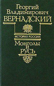 Георгий Владимирович Вернадский -Монголы и Русь