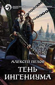 Алексей Юрьевич Пехов -Тень ингениума