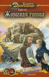 Елизавета Дворецкая -Корни гор. Книга 1: Железная голова