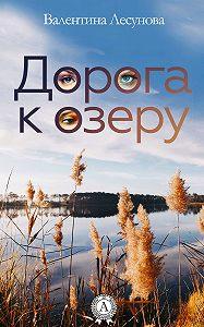 Валентина Лесунова - Дорога к озеру