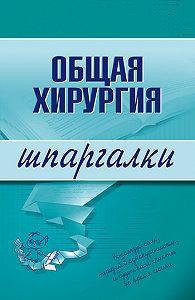 Павел Николаевич Мишинькин -Общая хирургия