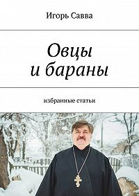 Игорь Савва -Овцы и бараны