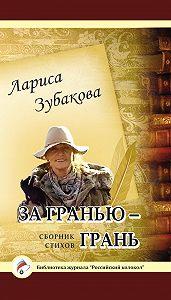 Лариса Зубакова -За гранью – грань