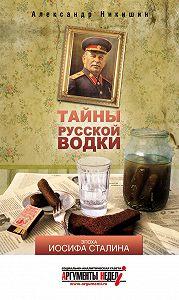 Александр Никишин - Тайны русской водки. Эпоха Иосифа Сталина