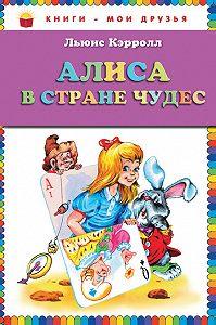 Льюис Кэрролл -Алиса в Стране чудес