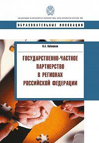 Виктор Кабашкин -Государственно-частное партнерство в регионах Российской Федерации
